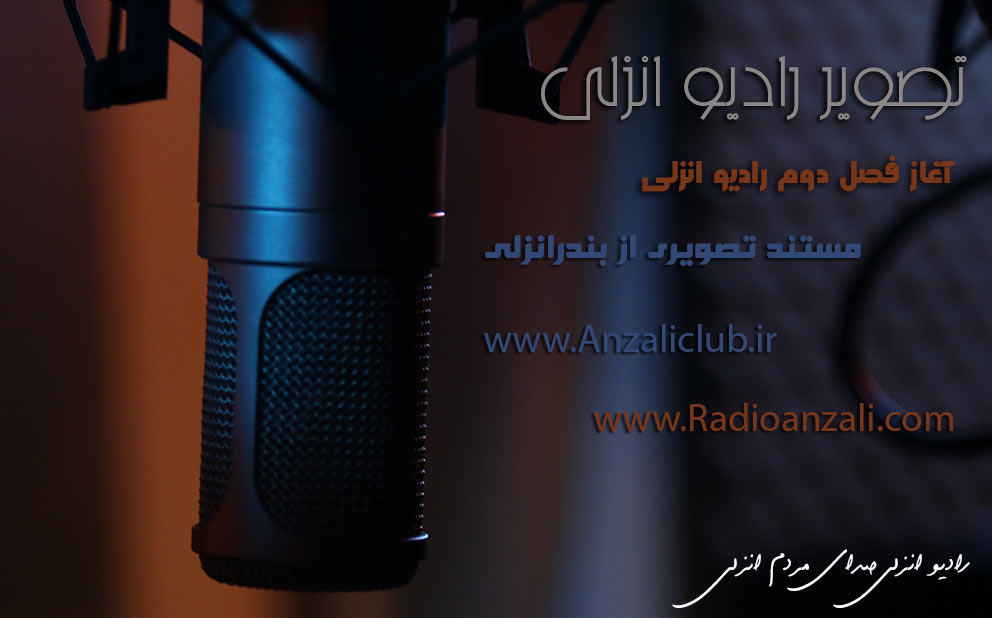 radio-anzali-cover